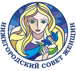 Нижегородский Областной Совет Женщин