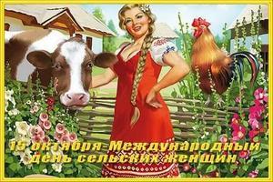 Наталья Маркова поздравила нижегородок с праздником - Днем сельской женщины