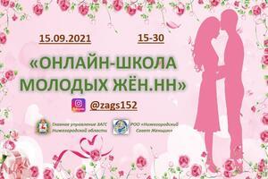 Приглашаем на очередное занятие Школы молодых жен