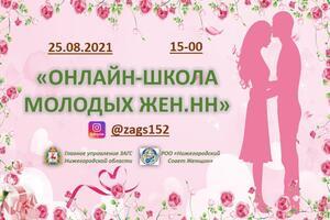 """25 августа стартует очередное занятие в """"Школе молодых жен"""""""