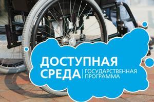 Наталья  Маркова: «Ресурс общественников  и активных жителей , безусловно, будет полезен в вопросах реализации задач по формированию доступной среды»